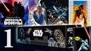 №1 Звёздные Войны. Официальная коллекция комиксов ● Классика. Часть 1