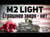 Amway921WOT M2 Light Tank - Страшнее зверя нет - Гайд