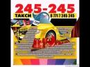 Такси СКАТ ★ 245 245 ★ 8771 7245 245 ★ Родное Такси для Родного города ♥