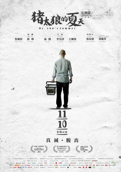 Новинки Китайского Кино