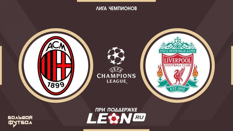 Милaн - Ливeрпуль / Лига Чемпионов 2006-07 / Финал (23.05.2007)