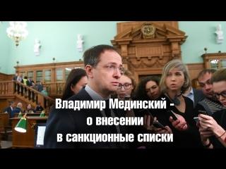 Владимир Мединский - о внесении в санкционные списки
