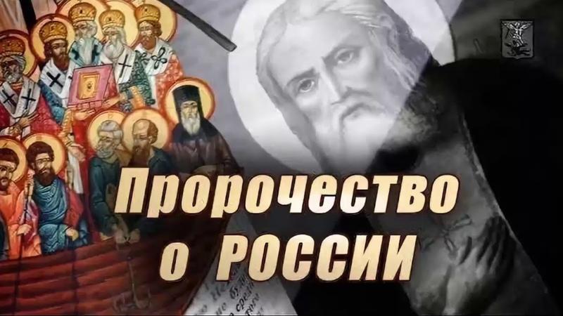 2 часть ПРОРОЧЕСТВА СВЯТЫХ СТАРЦЕВ И ЯСНОВИДЯЩИХ ВСЕГО МИРА О РОССИИ