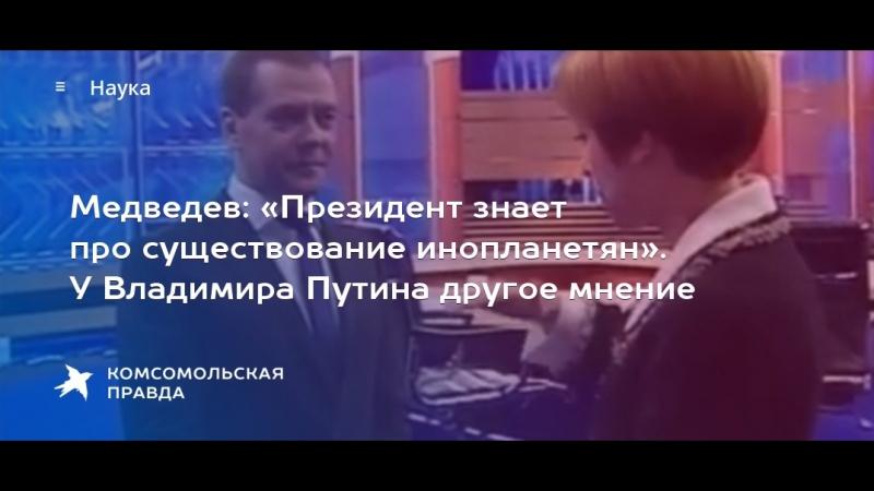 Медведев: «Президент знает про существование инопланетян». {07.12.2012} У Владимира Путина другое мнение {май 2005}