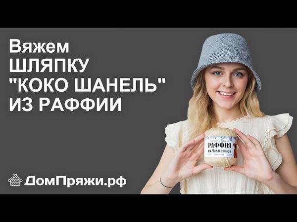 Шляпа Коко Шанель или французская панама. Вяжем из пряжи раффия от магазина ДомПряжи.рф