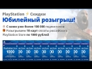 Розыгрыш 10 кодов по 1000 рублей в PlayStation Store