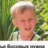 ❗Никита Бусов 3 года-РАК КРОВИ(острый лейкоз)❗