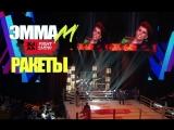 Жара Fight Show - выступление ЭММА М