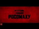 Дэдпул 2 — Русский трейлер 2 Финальный, 2018