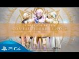 Destiny 2 | Солнцестояние героев | PS4