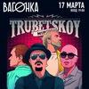 ТРУБЕЦКОЙ / Новое и Лучшее / 17 марта, ВАГОНКА