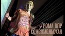 Комсомольская - Рома ВПР Археология, 16.08.2018