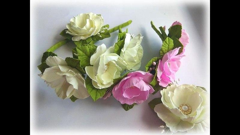Ободок с цветами из фоамирана для начинающих мастер класс