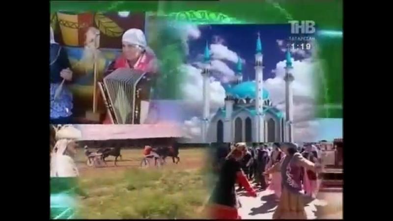 Заставка начала и конца эфира (ТНВ [г. Казань], 2007-н.в.)