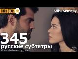 Adini Sen Koy / Ты назови 345 Серия (русские субтитры)