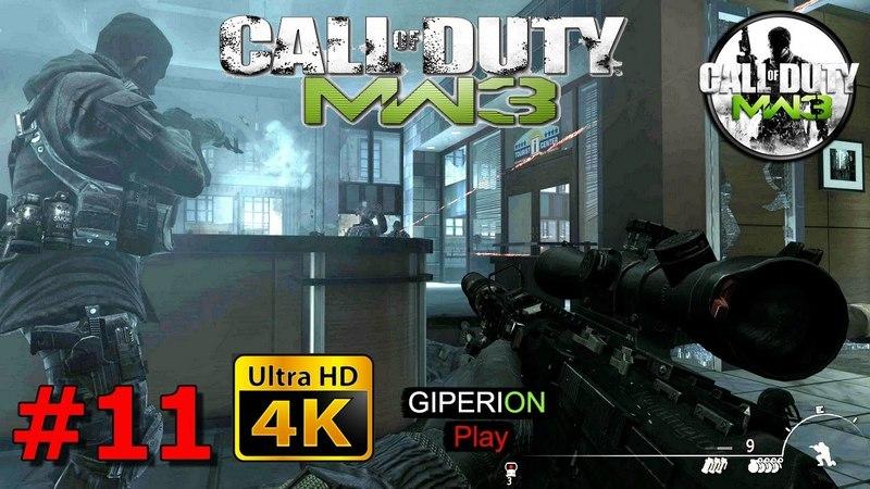 Call of Duty Modern Warfare 3 [60 FPS] – Миссия 11 Глаз бури (Game Play)