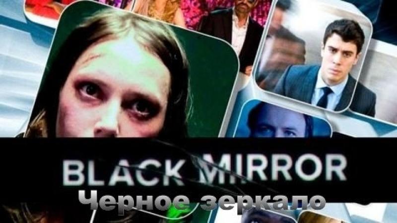 черное зеркало 1 сезон