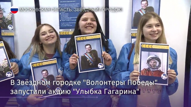 В Звездном городке запустили акцию УлыбкаГагарина
