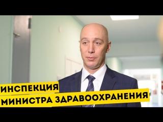 - Министр здравоохранения Челябинской области приехал в Миасс