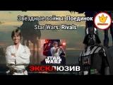 Star Wars: Rivals (Звёздные войны: Поединок) – Первый взгляд на ещё невышедшую игру. ЭКСКЛЮЗИВ!