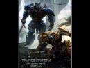 Трансформеры: Последний рыцарь  Transformers: The Last Knight (2017)