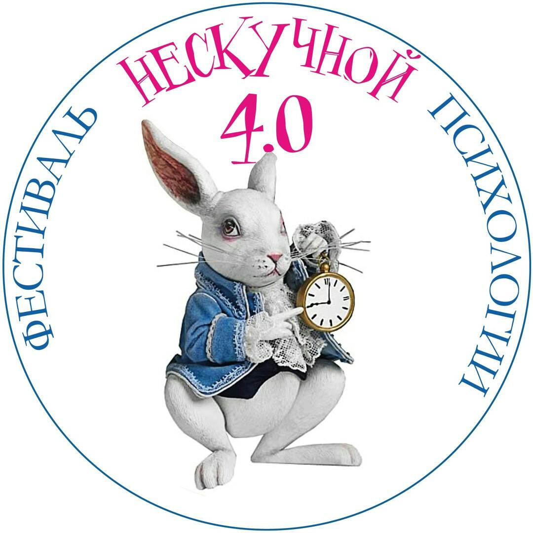 Афиша Пятигорск Фестиваль Нескучной Психологии 4.0