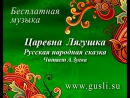 Царевна лягушка - Русская народная сказка