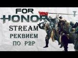 For Honor Stream - Реквием по p2p