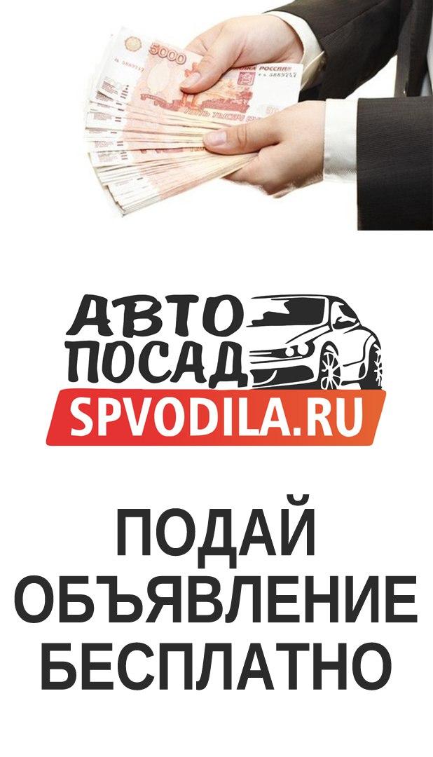 Афиша Сергиев Посад Бесплатные объявления Скоропусковский