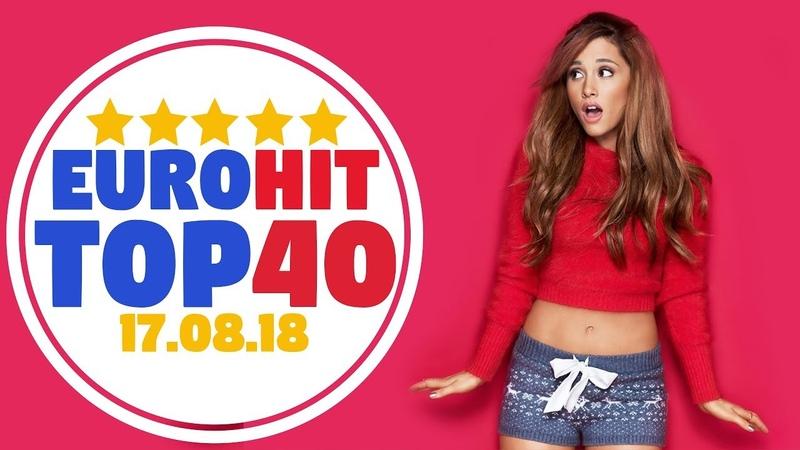 ЕвроХит ТОП 40 | Хит-Парад за неделю от 17 Августа 2018 | Европа Плюс | EUROPA PLUS | EuroHit