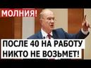 Пенсию увидите в ГPOБУ! Зюганов не стал МОЛЧАТЬ о ПОСЛЕДСТВИЯХ повышения ПЕНСИОННОГО возраста в РФ