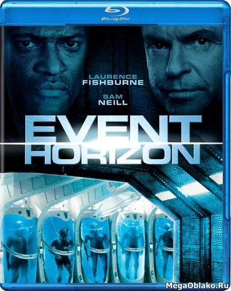Сквозь горизонт / Горизонт Событий / Event Horizon (1997/BDRip/HDRip)