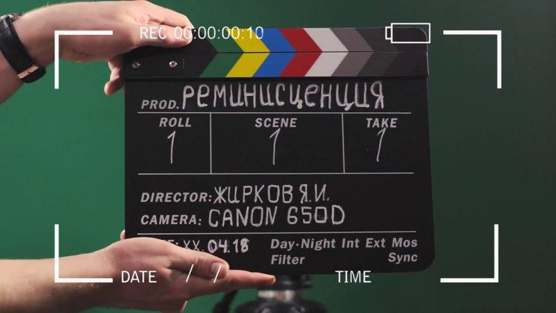 Анонс съемок фильма Реминисценция