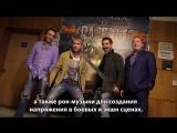 Серж Танкян о саундтреке к «Легенде о Коловрате»