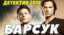 ПРЕМЬЕРА 2018 ЗАСТАВИЛА ОФИГЕТЬ / БАРСУК / Русские детективы 2018 новинки, фильмы 2018 HD