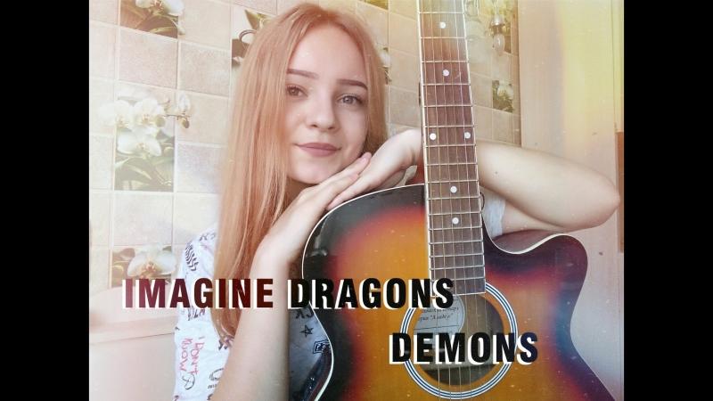 Imagine dragons - Demons (cover by Anastasia Polyanskaya)