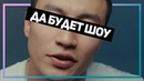 V $ X V PRiNCE, BALLER, ИК - ДА БУДЕТ ШОУ! Music Video