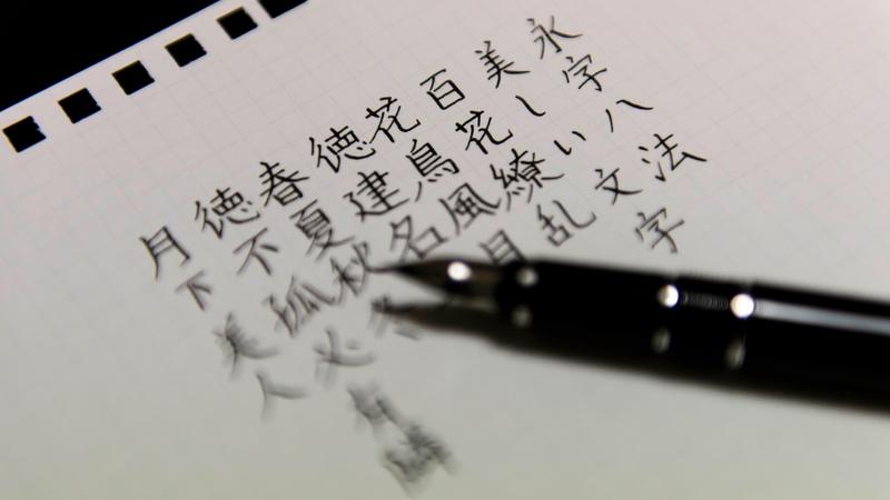 -ASMR- ELABO (Namiki Falcon) writing Japanese Calligraphy