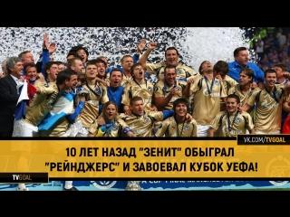 Путь «Зенита» к победе в Кубке УЕФА 2007/08