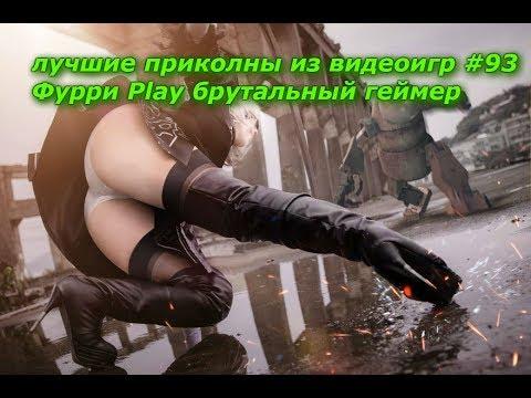 Фурри Play, лучшие приколы из видео игр, брутальный геймер
