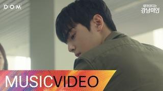 [MV] Runy (러니) - True (내 아이디는 강남미인 OST Part.1)