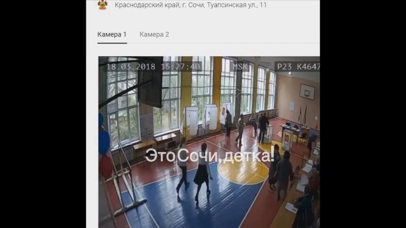 Вчера в школе №14 города Сочи во время выборов одна из женщин проголосовала два раза подряд.