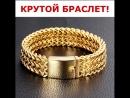 Витрина мужских браслетов