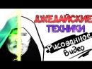 Джедайские техники Как воспитать свою обезьяну опустошить инбокс и сберечь мыслетопливо Максим Дорофеев Книга за 3 минуты
