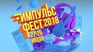 Импульс Фест 2018   27-29 июля 2018 - Харьков, арт-завод