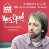 05/08 - Илья Орлов @Mod roof