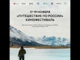 Розыгрыш билетов на фестиваль «ПУТЕШЕСТВИЕ ПО РОССИИ» (проведен 15.11.2017)