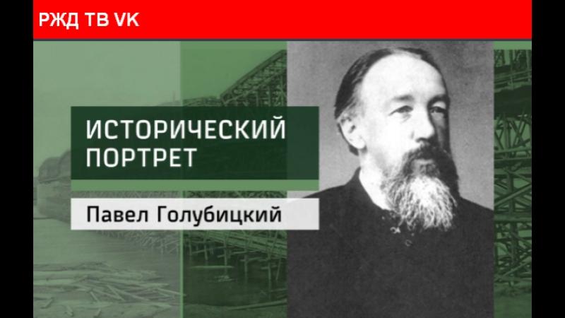 Павел Голубицкийпрограмма РЖД ТВ Исторический портрет.