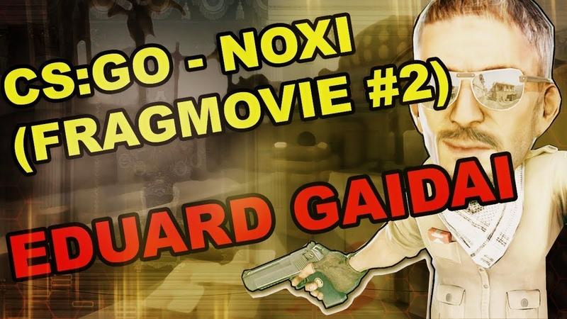 CS:GO - NOXI (FRAGMOVIE 2)