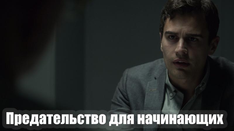 Предательство для начинающих / Триллер, драма, история (2018)